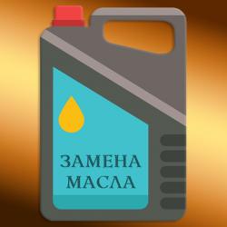 Как правильно поменять моторное масло